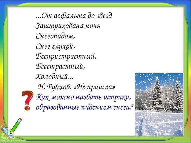 ...От асфальта до звезд Заштрихована ночь Снегопадом, Снег глухой, Беспристр...