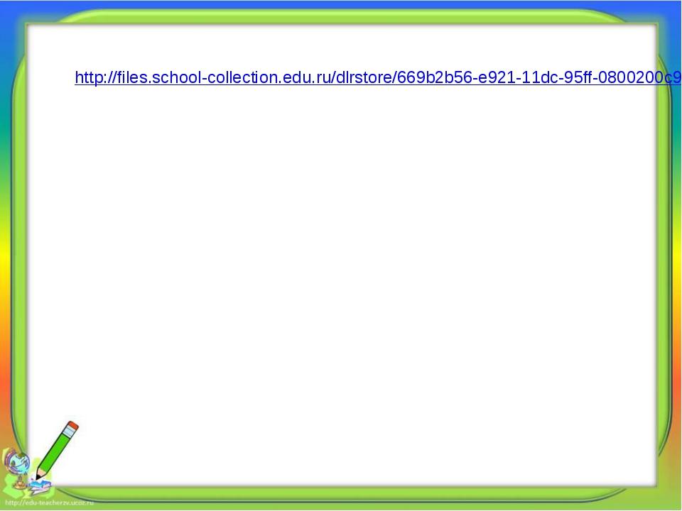http://files.school-collection.edu.ru/dlrstore/669b2b56-e921-11dc-95ff-080020...