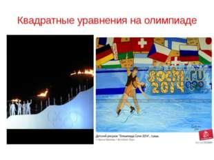 Квадратные уравнения на олимпиаде