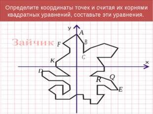 Определите координаты точек и считая их корнями квадратных уравнений, составь