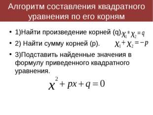 Алгоритм составления квадратного уравнения по его корням 1)Найти произведение