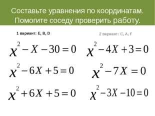 Составьте уравнения по координатам. Помогите соседу проверить работу. 1 вари