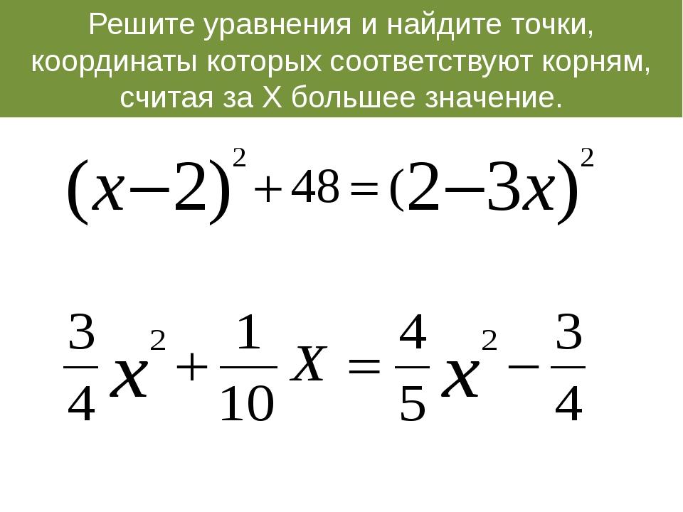 Решите уравнения и найдите точки, координаты которых соответствуют корням, сч...