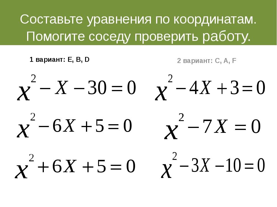 Составьте уравнения по координатам. Помогите соседу проверить работу. 1 вари...