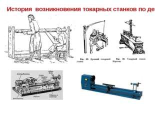 История возникновения токарных станков по дереву