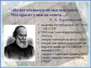 академик Петербургской АН / РАН / АН СССР (с 1916 года; член-корреспондент с