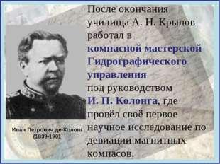 После окончания училища А. Н. Крылов работал в компасной мастерской Гидрограф