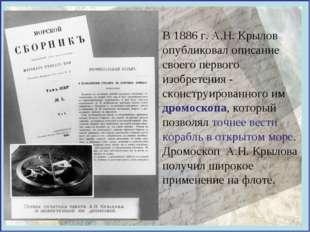 В 1886 г. А.Н. Крылов опубликовал описание своего первого изобретения - сконс
