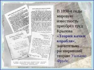 В 1890-е годы мировую известность приобрёл труд Крылова «Теория качки корабля