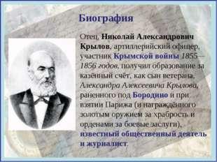 Отец, Николай Александрович Крылов, артиллерийский офицер, участник Крымской