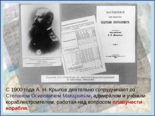 С 1900года А.Н.Крылов деятельно сотрудничает со Степаном Осиповичем Макаро