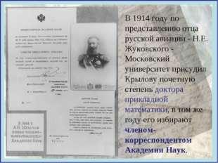 В 1914 году по представлению отца русской авиации - Н.Е. Жуковского - Московс