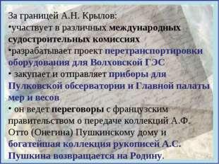 За границей А.Н. Крылов: участвует в различных международных судостроительных