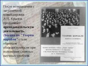 После возвращения с заграничной командировки А.Н. Крылов продолжает преподава