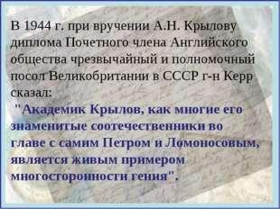 В 1944 г. при вручении А.Н. Крылову диплома Почетного члена Английского общес