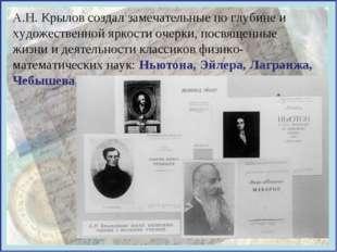 А.Н. Крылов создал замечательные по глубине и художественной яркости очерки,
