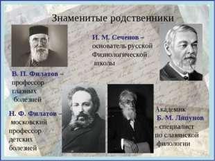Знаменитые родственники И. М. Сеченов – основатель русской Физиологической шк