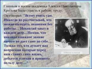 """Он говорил: """"Всему учись сам. Никогда не рассчитывай, что можно овладеть зна"""