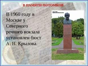 В ПАМЯТИ ПОТОМКОВ В 1960 году в Москве у Северного речного вокзала установлен