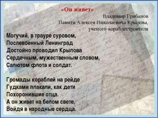 «Он живет» Владимир Грибанов Памяти Алексея Николаевича Крылова, ученого-кора