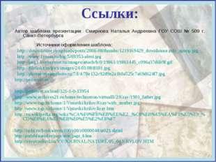 Ссылки:  Автор шаблона презентации Смирнова Наталья Андреевна ГОУ СОШ № 509