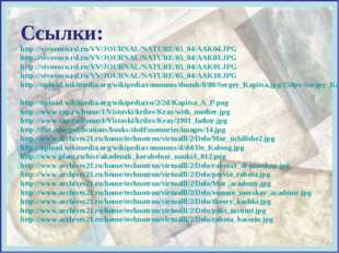 Ссылки: http://vivovoco.rsl.ru/VV/JOURNAL/NATURE/05_04/AAK04.JPG http: