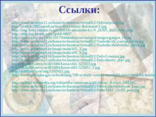 Ссылки: 		 http://www.archives21.ru/home/technotron/virtualll/2/Delo/nepotop.