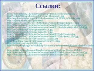 Ссылки:  http://www.archives21.ru/home/technotron/virtualll/2/Delo/nepotop.