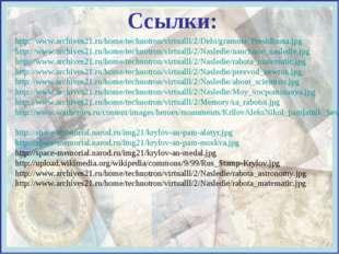 Ссылки:  http://www.archives21.ru/home/technotron/virtualll/2/Delo/gramota_