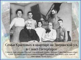 Семья Крыловых в квартире на Зверинской ул. в Санкт-Петербурге Слева от Ани -