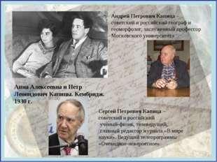 Анна Алексеевна и Петр Леонидович Капицы. Кембридж. 1930 г. Сергей Петрович К