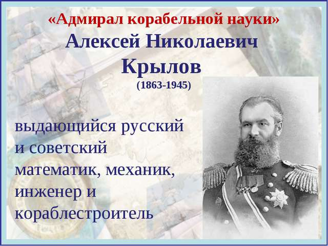 «Адмирал корабельной науки» Алексей Николаевич Крылов (1863-1945) выдающийся...
