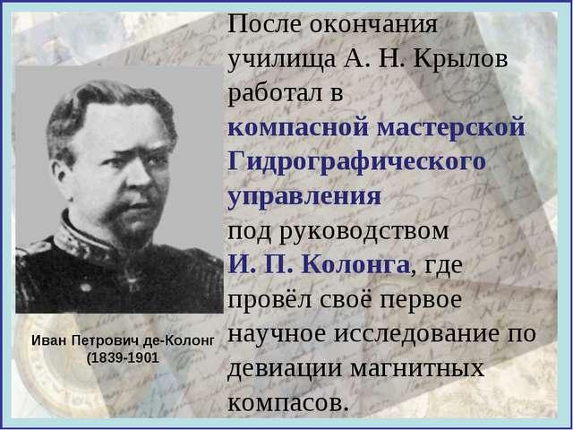 После окончания училища А. Н. Крылов работал в компасной мастерской Гидрограф...