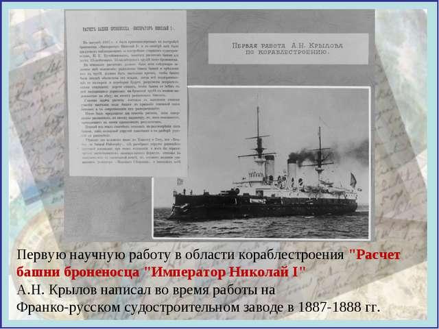 """Первую научную работу в области кораблестроения """"Расчет башни броненосца """"Имп..."""