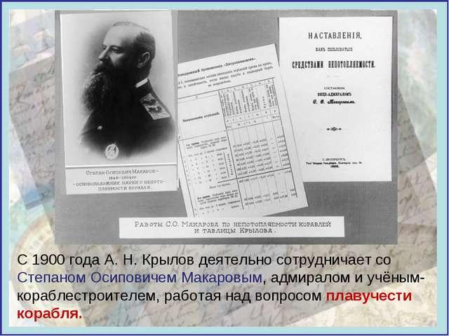 С 1900года А.Н.Крылов деятельно сотрудничает со Степаном Осиповичем Макаро...