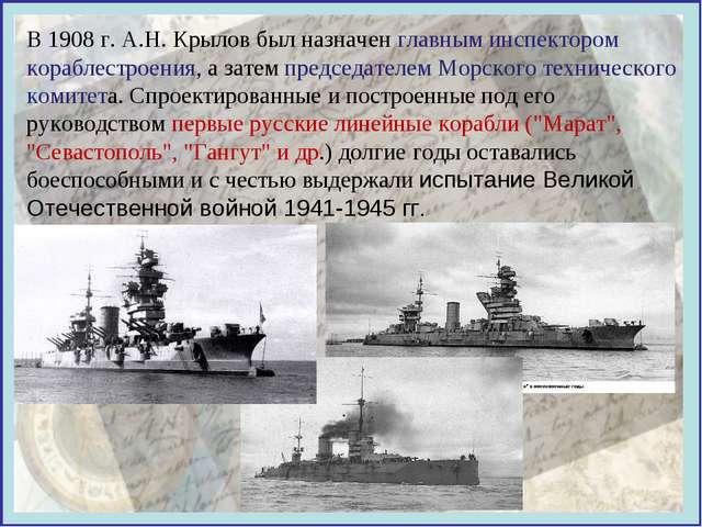 В 1908 г. А.Н. Крылов был назначен главным инспектором кораблестроения, а зат...