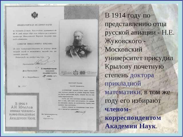 В 1914 году по представлению отца русской авиации - Н.Е. Жуковского - Московс...