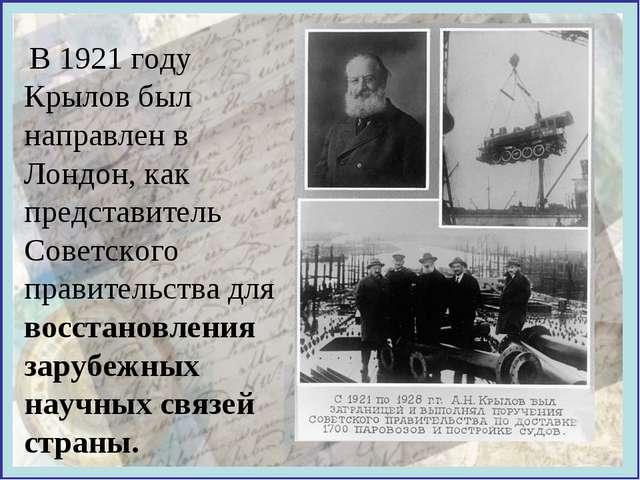 В 1921 году Крылов был направлен в Лондон, как представитель Советского прав...