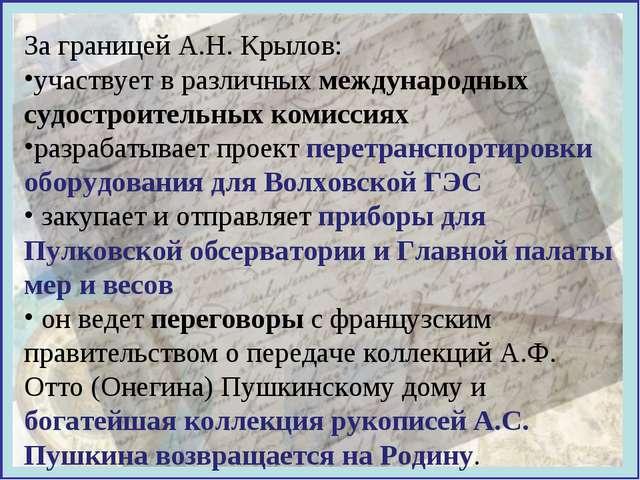 За границей А.Н. Крылов: участвует в различных международных судостроительных...