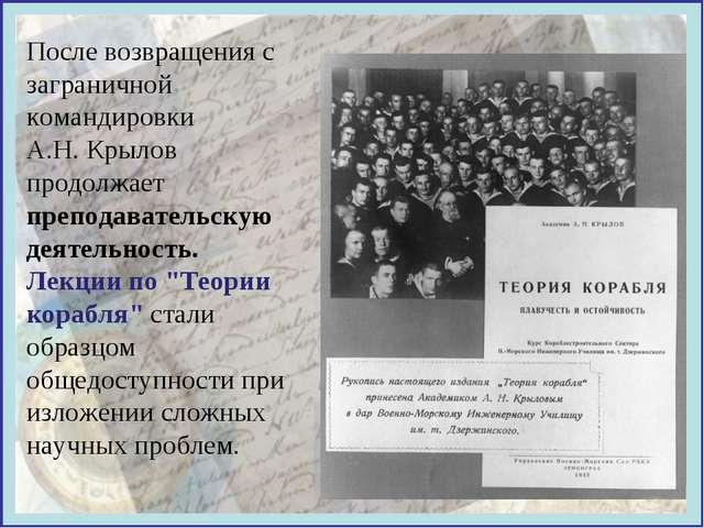 После возвращения с заграничной командировки А.Н. Крылов продолжает преподава...