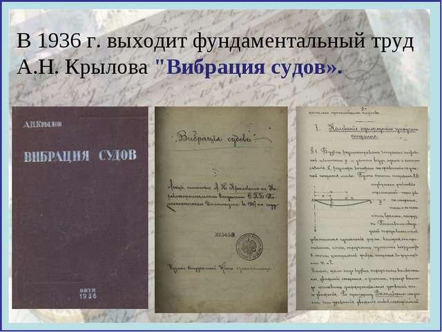 """В 1936 г. выходит фундаментальный труд А.Н. Крылова """"Вибрация судов»."""