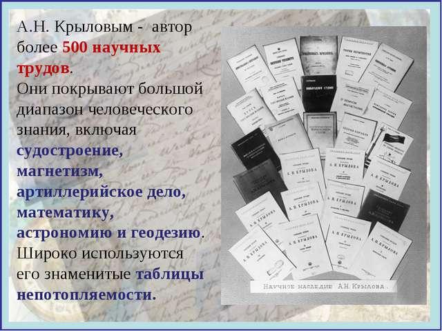А.Н. Крыловым - автор более 500 научных трудов. Они покрывают большой диапазо...