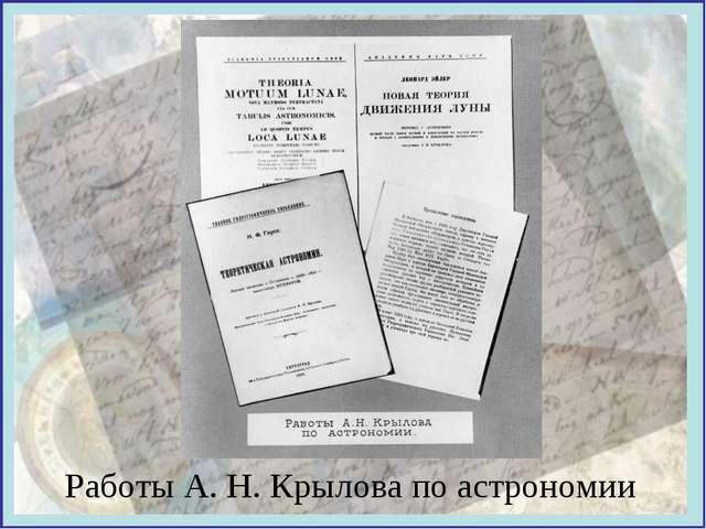 Работы А. Н. Крылова по астрономии