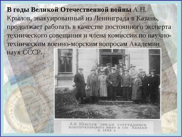 В годы Великой Отечественной войны А.Н. Крылов, эвакуированный из Ленинграда...