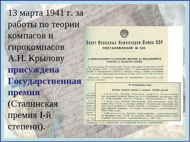 13 марта 1941 г. за работы по теории компасов и гирокомпасов А.Н. Крылову при...