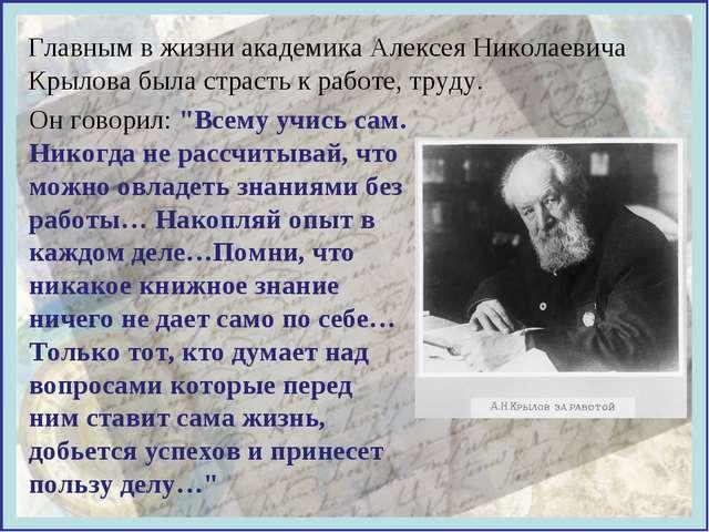 """Он говорил: """"Всему учись сам. Никогда не рассчитывай, что можно овладеть зна..."""
