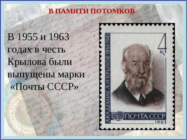 В ПАМЯТИ ПОТОМКОВ В 1955 и 1963 годах в честь Крылова были выпущены марки «По...