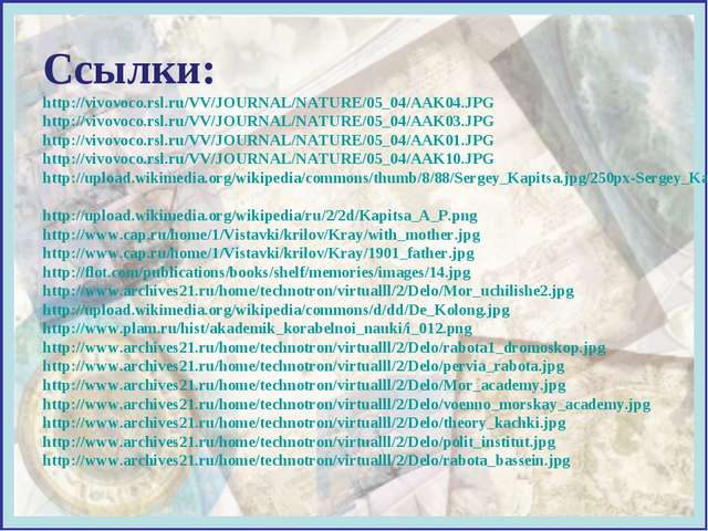 Ссылки: http://vivovoco.rsl.ru/VV/JOURNAL/NATURE/05_04/AAK04.JPG http:...