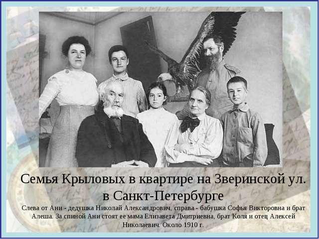 Семья Крыловых в квартире на Зверинской ул. в Санкт-Петербурге Слева от Ани -...