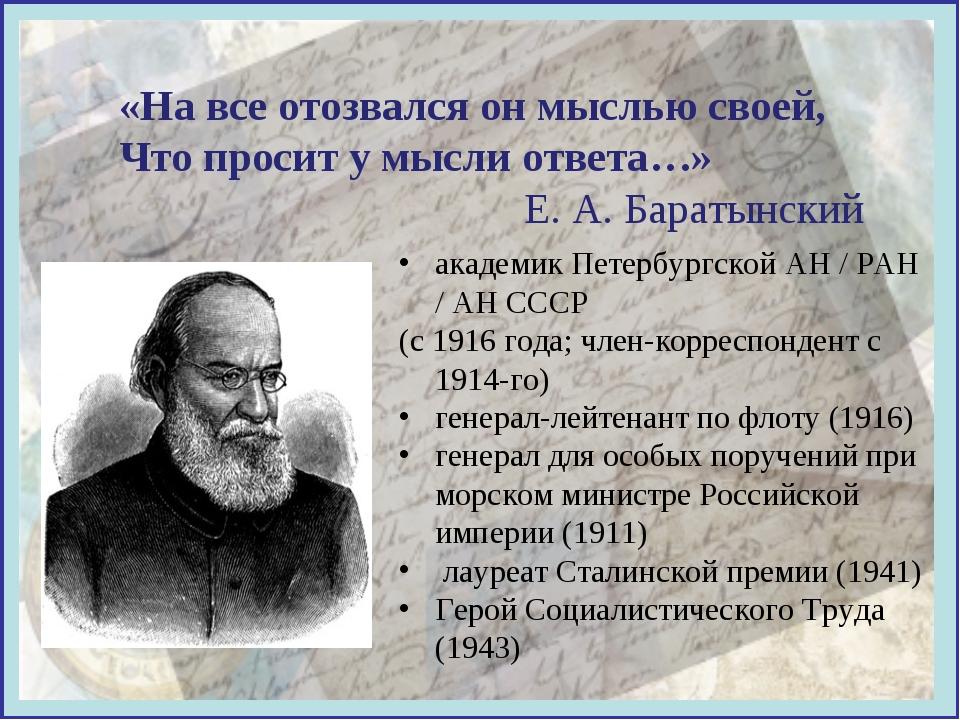 академик Петербургской АН / РАН / АН СССР (с 1916 года; член-корреспондент с...